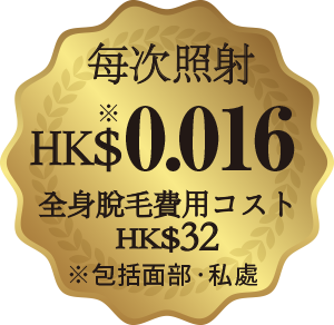 0.012HKD per 1 shot Full body hair removal cost is 24HKD * including face, VIO