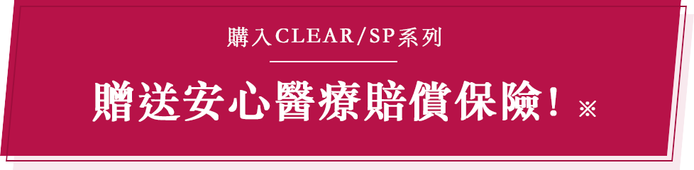 CLEAR / SP series: with secure treatment liability insurance *2